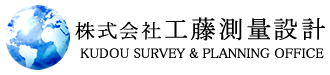 (株)工藤測量設計